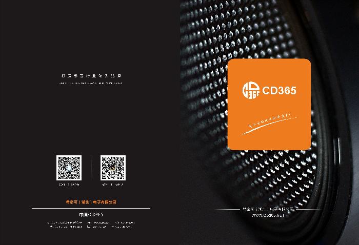 2018年CD365品牌微商城调整及说明