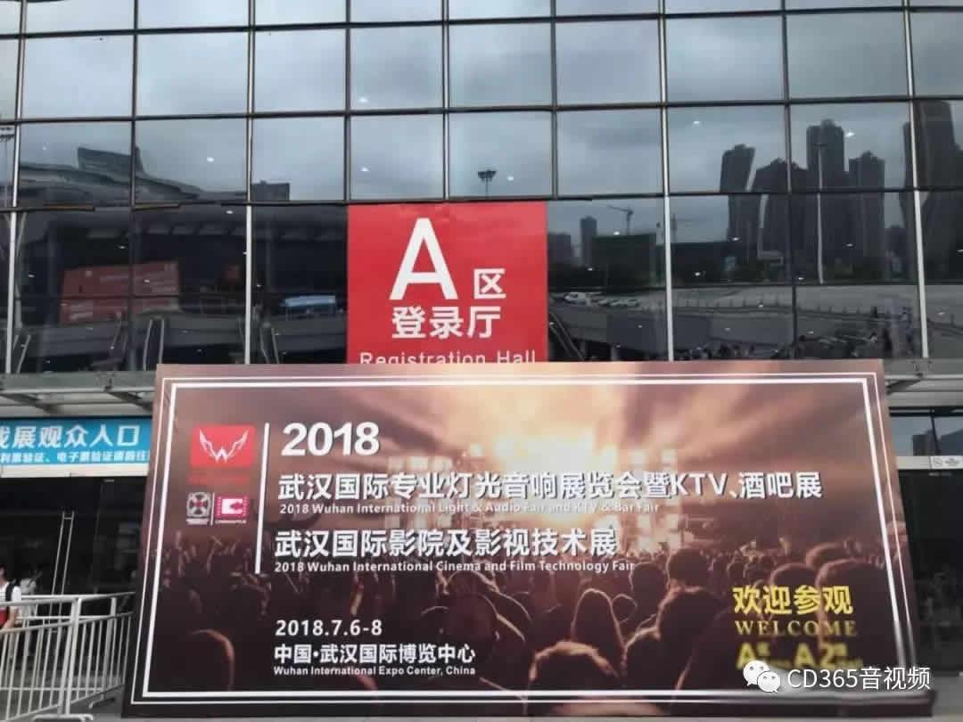 荆州2018武汉国际专业灯光音响展-CD365圆满结束!